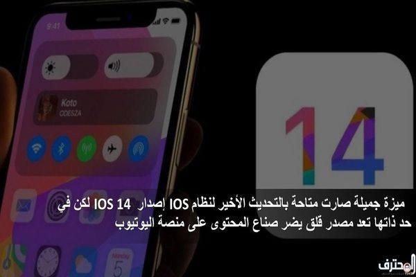 من التطبيقات الأكثر بحتا على محرك البحث هي تطبيقات ذات ميزة تشغيل مقاطع الفيديو في الخلفية حيث يرغب العديد من Samsung Galaxy Phone Galaxy Phone Samsung Galaxy