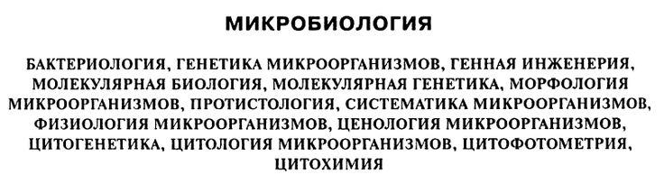 Микробиология (Атлас наук / Леонов, 2007).
