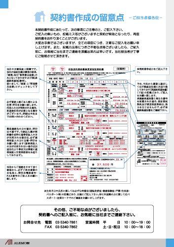 賃貸保証会社 営業ツールリーフレット 印刷デザイン 4枚組-4-裏面 A4サイズ