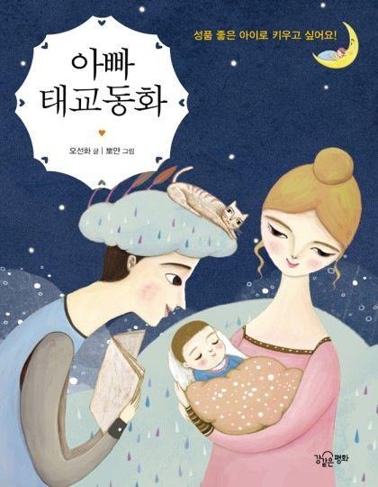 Dad fairy tale. antenatal training book. illustration by bboyan  www.bboyan.com