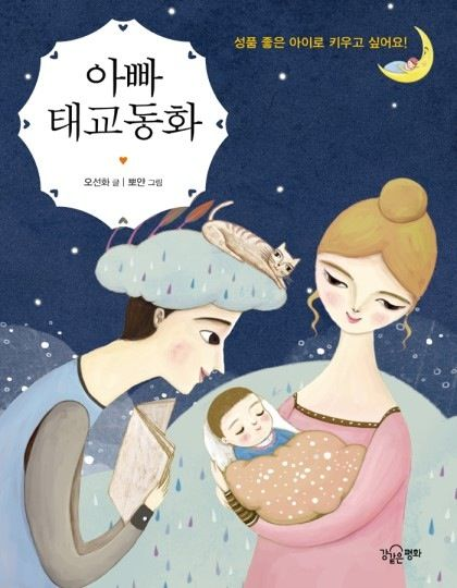 Dad fairy tale. antenatal training book. illustration by bboyan  www.bboyan.com