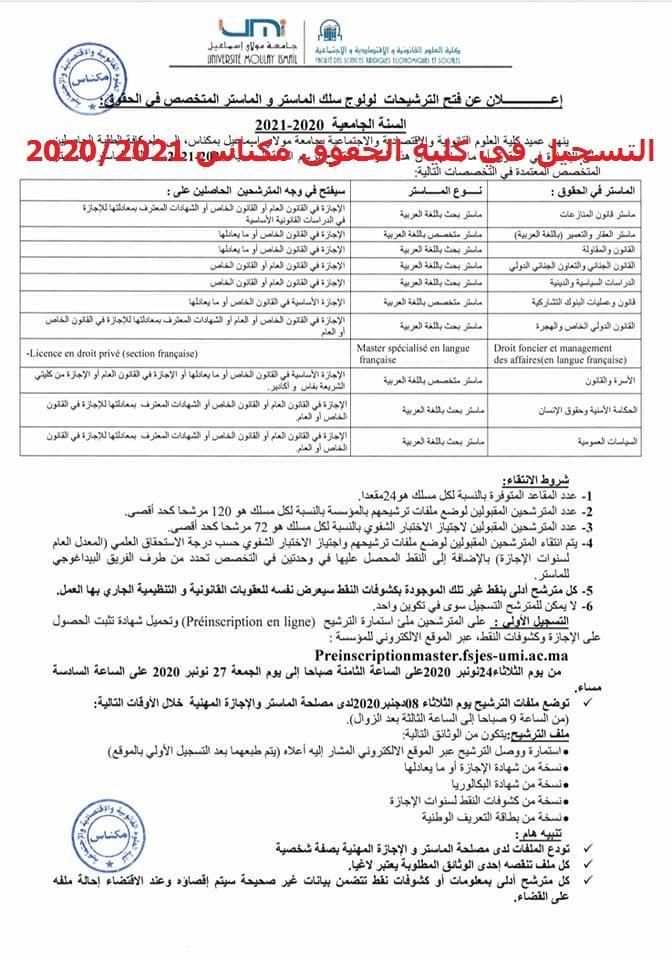 التسجيل في كلية الحقوق مكناس 2020 2021 Master Meknes Journal