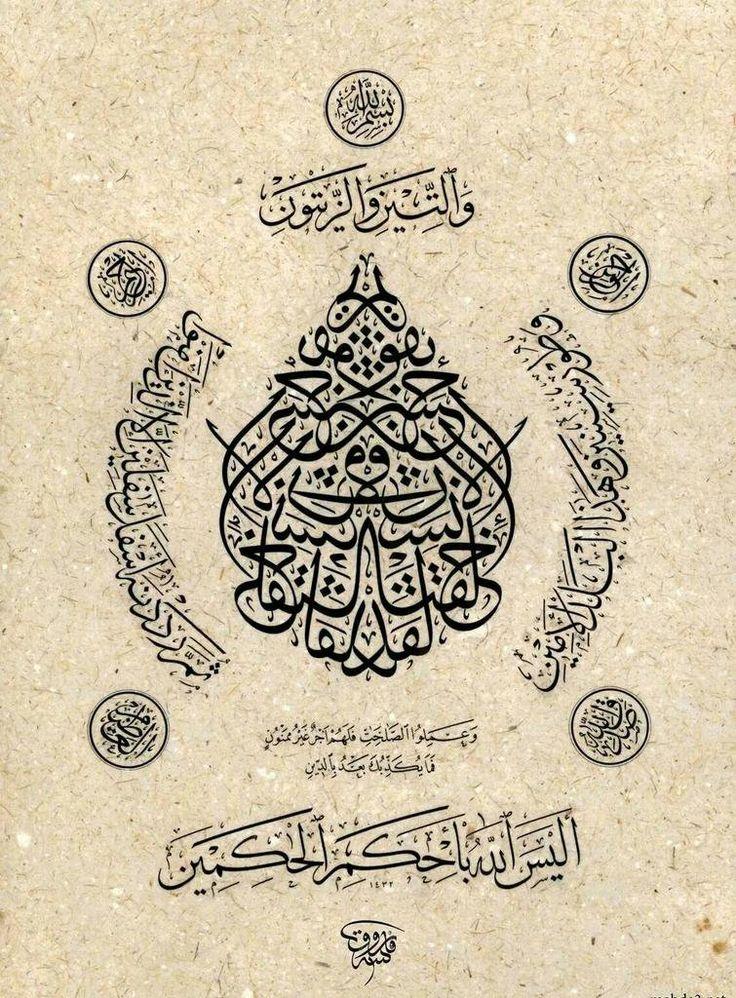 Embedded Arapça kaligrafi sanatı, Islam hat sanatı, Tezhip