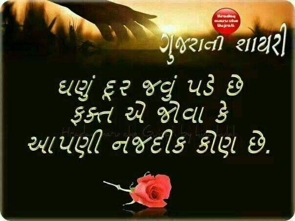 gujarati poem dil no rankaar pinterest poem