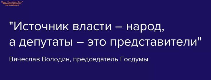 С этих слов нашего земляка Вячеслава Володина мы хотели начать сегодняшний день! Очень верно и правильно сформулирована мысль. Хотелось бы, чтобы каждый местный представитель власти понимал суть своей работы именно в таком ключе! Депутаты, представляйте в первую очередь наши интересы, а не, порой, собственные! Иначе придется отвечать по всей строгости перед нами Гражданами и перед вышестоящим руководством! А уж докладывать вашему руководству мы считаем долгом своим и не будем вас этим…