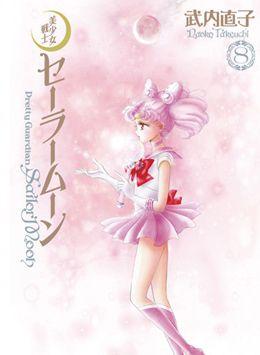 Japanese 3rd Gen Sailor Moon Manga Vol 8 http://www.moonkitty.net/reviews-buy-sailor-moon-third-gen-kanzenban-manga.php #SailorMoon