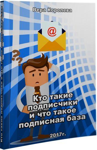 """Бесплатная электронная книга """"Кто такие подписчики и что такое подписная база"""""""