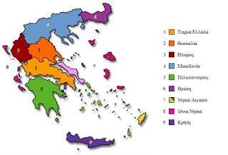 Χαρούμενο Δημοτικό: Γεωγραφικά διαμερίσματα Ελλάδας