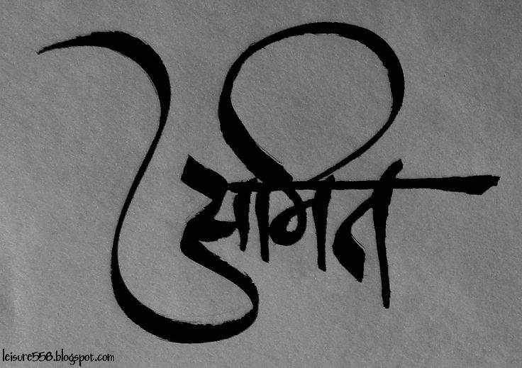 Stylish Amit Name Tattoo Amit Name Tattoo Wallpaper Free Calligraphy Fonts Hindi Calligraphy Marathi Calligraphy Font