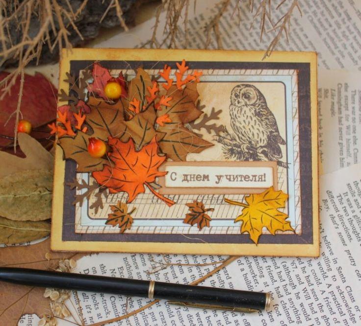 Креативные открытки день учителя
