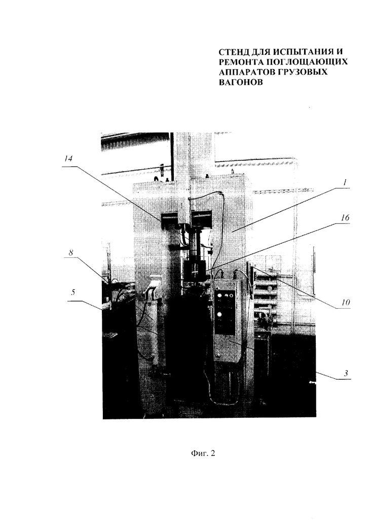 Рисунки патента 61033 - Стенд для испытания и ремонта поглощающих аппаратов грузовых вагонов. Полезная модель РФ 61033