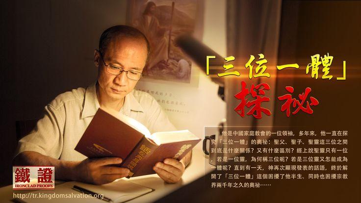 聖父、聖子、聖靈的奧秘《鐵證——「三位一體」探秘》 宣傳片