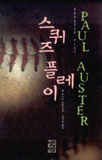 [스퀴즈 플레이] 폴 오스터 지음 | 김석희 옮김 | 열린책들 | 2000-08-30 | 원제 Squeeze Play