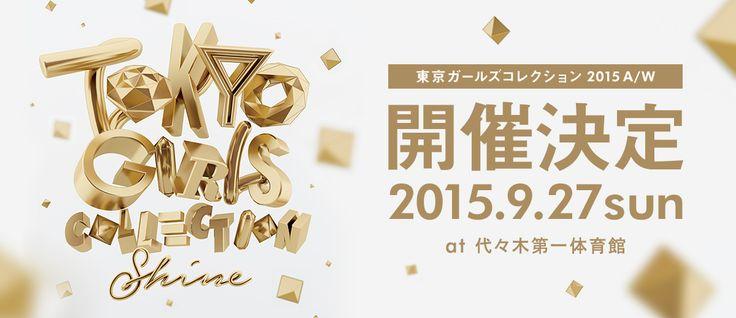 第21回 東京ガールズコレクション 2015 AUTUMN/WINTER TGC '15 A/W