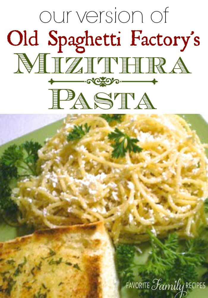 This Mizithra Pasta is a really rich and buttery dish, but it is oh so good. I got the idea for the recipe at The Old Spaghetti Factory. It is delicious!