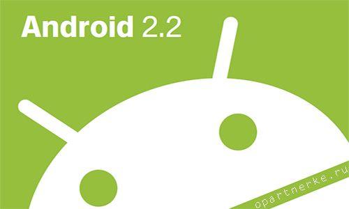 Прошивка android 2.2 для HTC