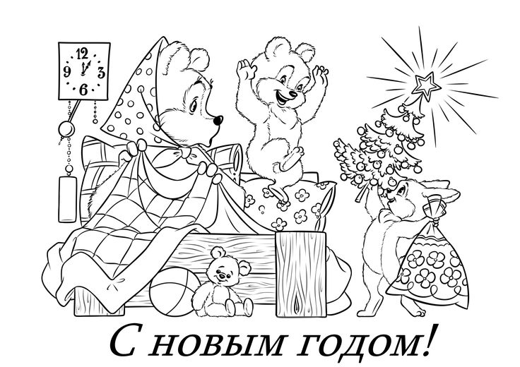 Советская открытка с новым годом раскраска, картинки