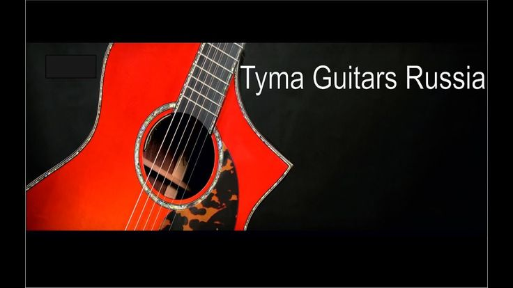 Tyma Guitars Russia. Акустические гитары. Обзоры гитар. Рекомендации по ...