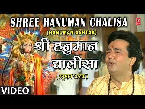Hanuman Chalisa with Subtitles [Full Song] Gulshan Kumar
