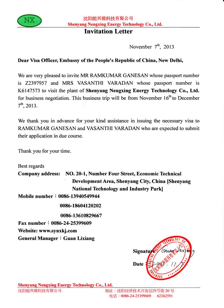 sample invitation letter for china tourist visa noc objection certificate