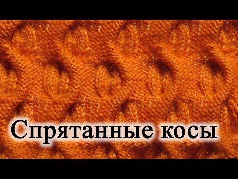 Вязание спицами. Спрятанные косы. - YouTube