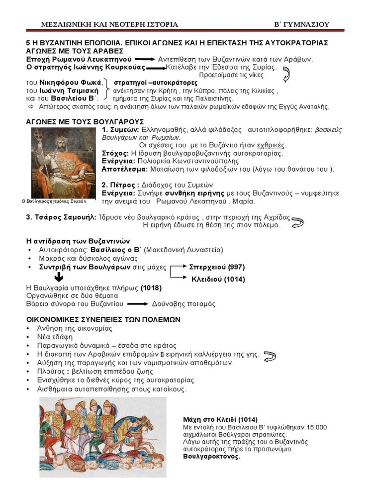 I'm reading ΚΕΦ Γ Δ.Ε. 5 Η ΒΥΖΑΝΤIΝΗ ΕΠΟΠΟΙΪΑ ΕΠΙΚΟΙ ΑΓΩΝΕΣ ΚΑΙ ΕΠΕΚΤΑΣΗ ΤΗΣ ΑΥΤΟΚΡΑΤΟΡΙΑΣ on Scribd