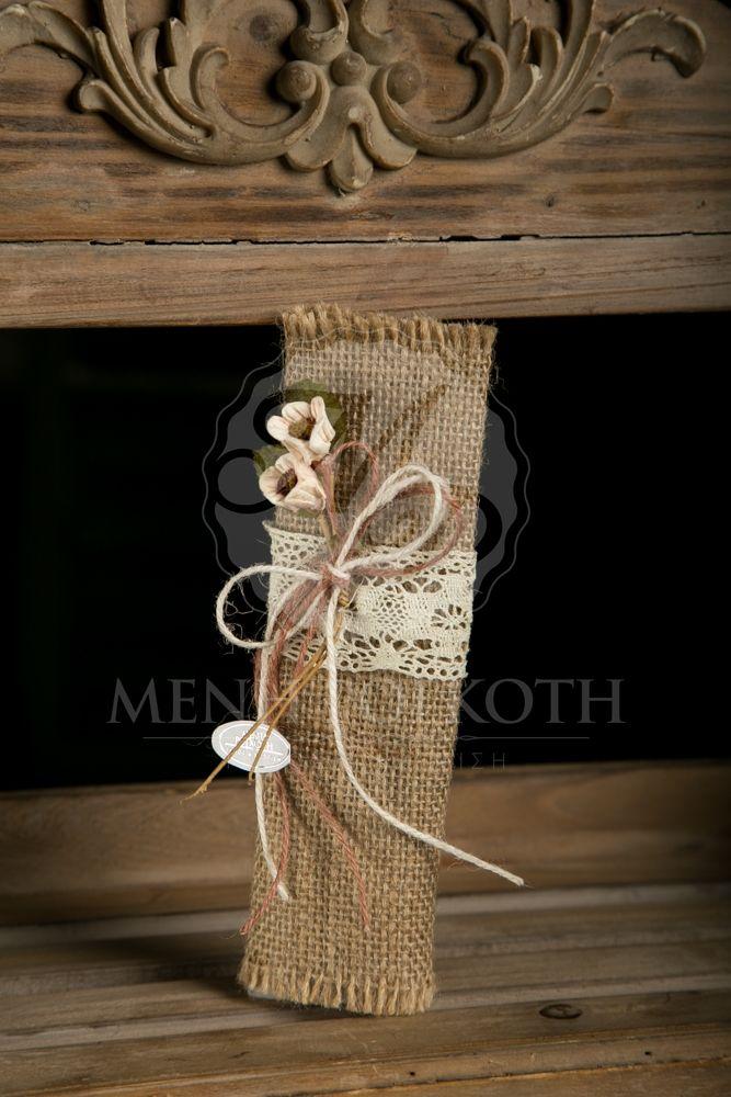 Μπομπονιέρα γάμου πακετάκι λινάτσας με  βαμβακερή δαντέλα και vintage λουλουδάκια. Vintage style burlap wedding favor with cotton lace and flowers. #vintageweddingfavors #shabbychicwedding