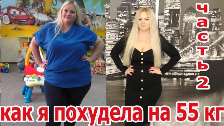 Я Похудела После Заговора. Самый действенный сильный заговор на похудение. Как похудеть с помощью заговора. Едим и … худеем.