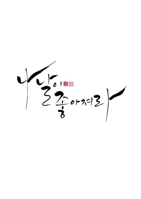calligraphy_나날이 좋아져라