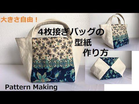 DIY トートバッグ 作り方 Tote bag tutorial bolso bolsa como hacer tasche、pattern 帆布 - YouTube
