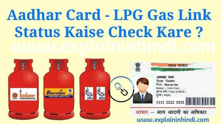 Ab aap Ghar Baithe check kar sakte hai ke #Subsidy ke liye Aapka #Aadhaar Card #LPG Gas ( Indane Gas, Bharat Gas , HP Gas ) kisi me bhi ho Link hua ke nahi. Iske link hone ke baad hi aapka LPG Gas Subsidy milega.