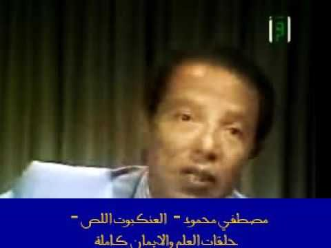 مصطفي محمود - العنكبوت اللص - حلقات العلم والايمان كاملة