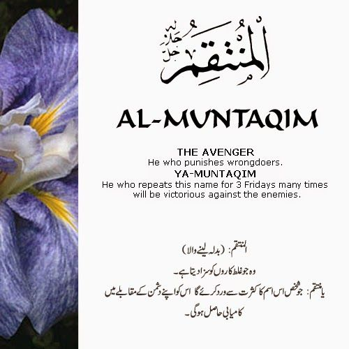 The 99 Beautiful Names of Allah with Urdu and English Meanings: 78- AL-MUNTAQIM