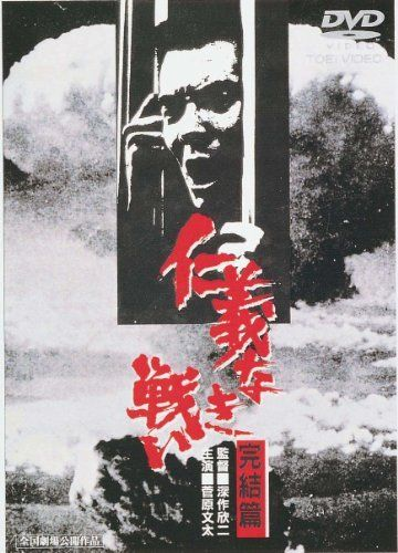 仁義なき戦い 完結篇  ★★★3.6