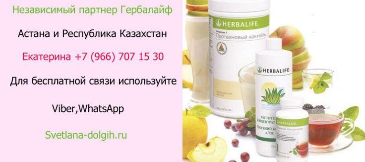 Независимый партнер #Гербалайф в Астане и Республике Казахстан +7 (966) 707 15 30, консультации, #похудеть, #цены_Herbalife