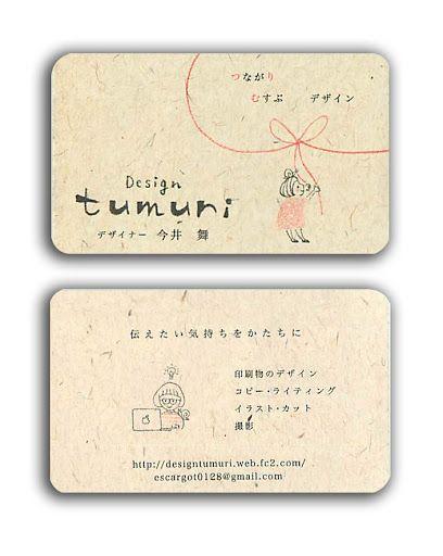 【用紙】ガネーシャ【色】黒・朱 角丸加工