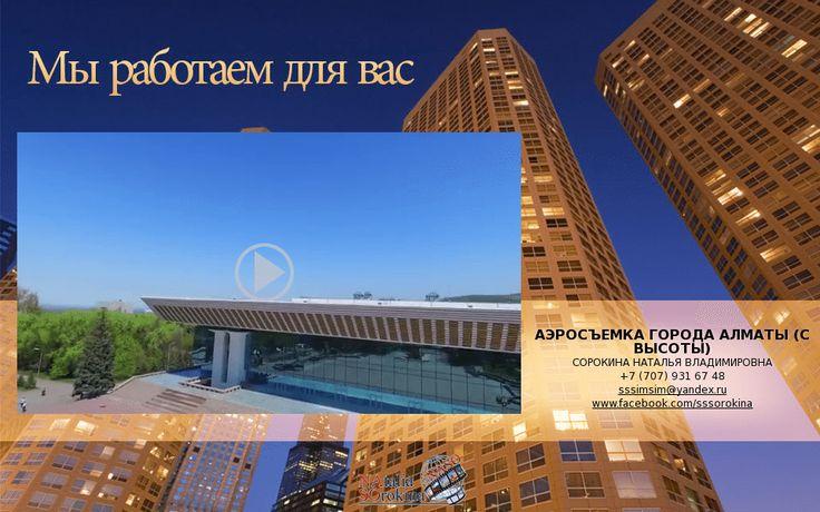 Аэросъемка – Современный город Алматы c высоты....