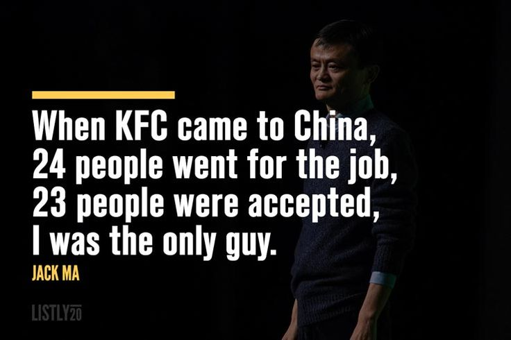When KFC came to China, 24 people went for the job, 23 people were accepted, I was the only guy. - Jack Ma, Founder of Alibaba and the Richest Man in China