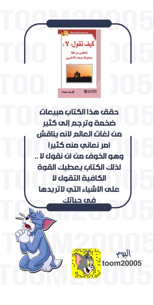 Toom20005 همسة تصويري تصوير سنابات سناب شات اقتباسات رمزيات تصميم كود Snapchat Ads