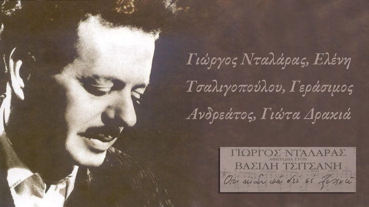 Αφιέρωμα στον Βασίλη Τσιτσάνη - Νταλάρας Γιώργος (Live)