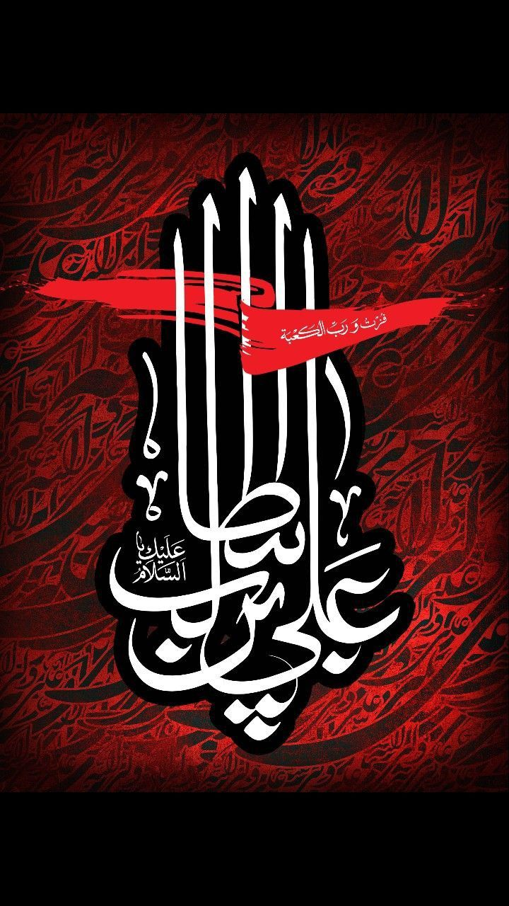 Pin By Fakharnaqvi111 On Karbala Pics In 2020 Islamic Art Calligraphy Islamic Wallpaper Imam Hussain Wallpapers