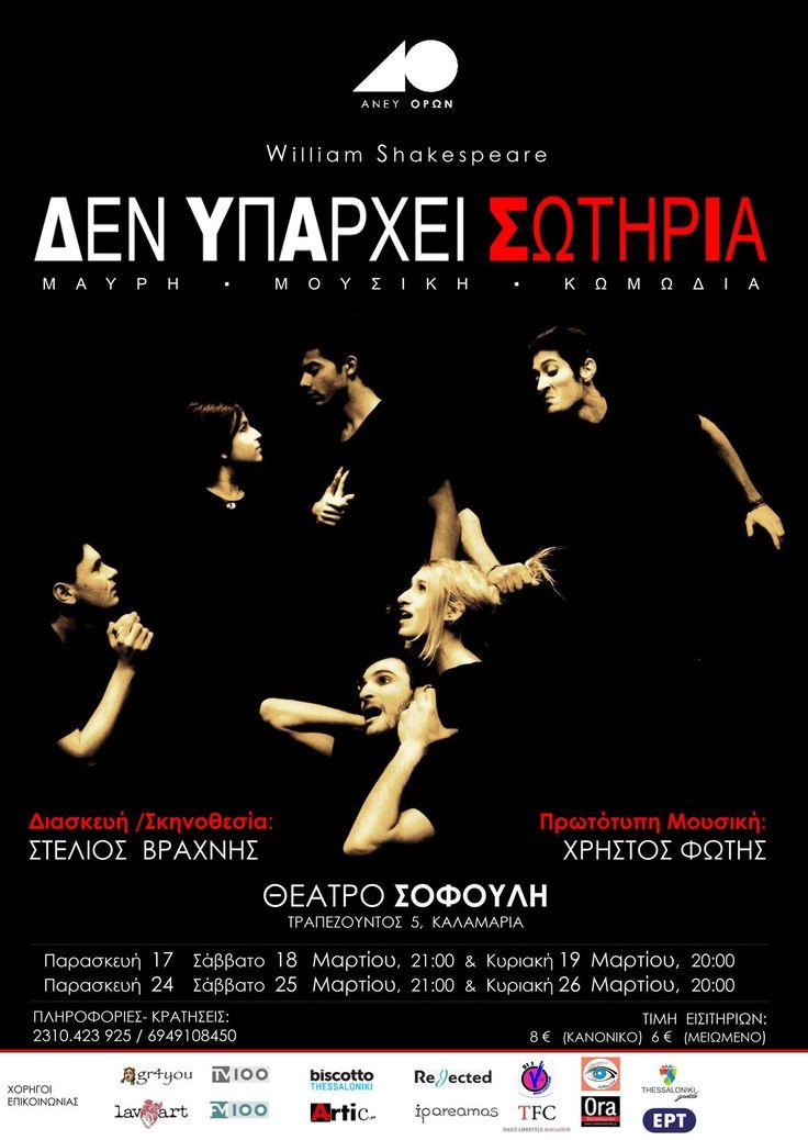 «Δεν Υπάρχει Σωτηρία» στο Θέατρο Σοφούλη