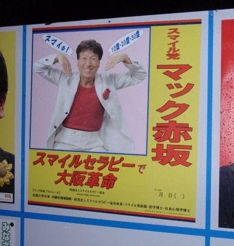 マック赤坂 2