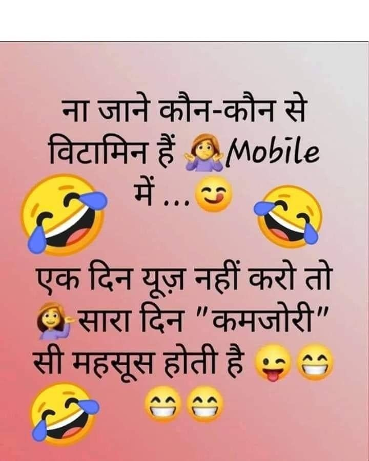 Funny Jokes In Hindi Status Dp Pictures Collection For Download