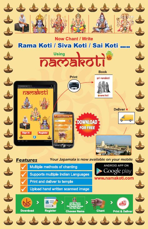 Now Chant Ram koti/Shiva koti/Sai koti by multiple methods of chanting using Namakoti app. Download the free namakoti application