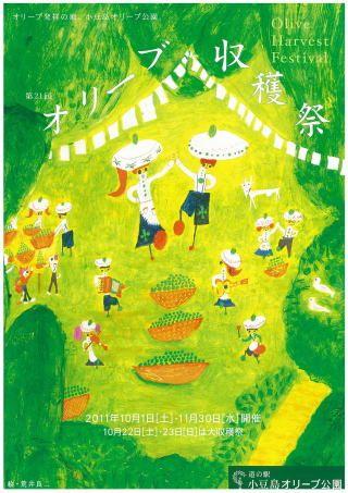 オリーブ情報サイト:過去の新着情報 オリーブ収穫祭