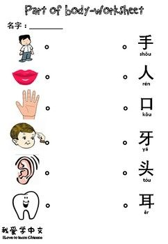 part of body chinese worksheet learn chinese chinese chinese lessons chinese writing. Black Bedroom Furniture Sets. Home Design Ideas