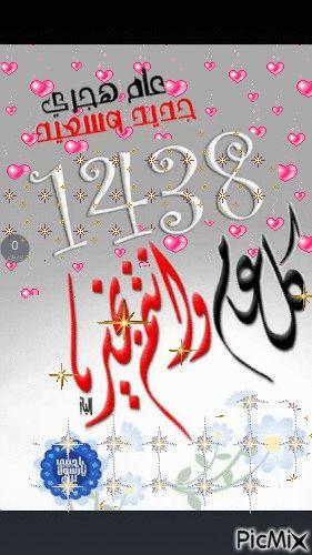 happy new year hijri1438