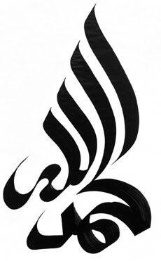 Easy Calligraphy Islamic Art Tribal Tattoos Artwork