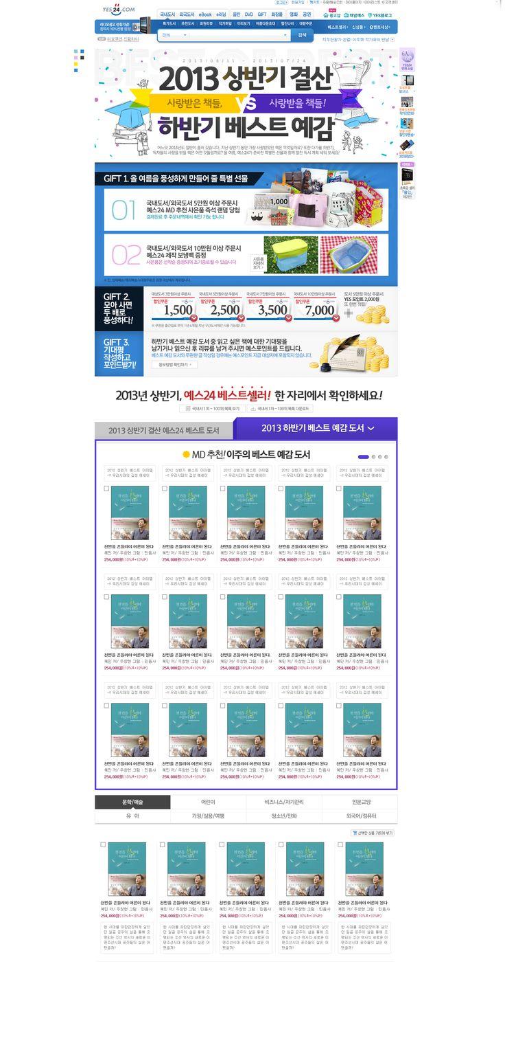 2013.06. 상반기 결산 & 하반기 베스트 예감 이벤트